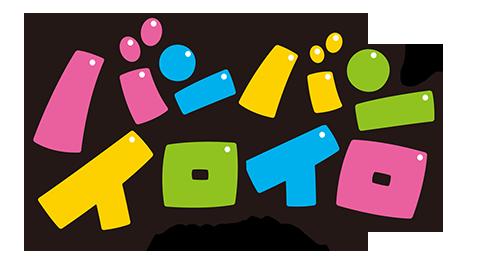 バンバンイロイロ | ロゴ画像